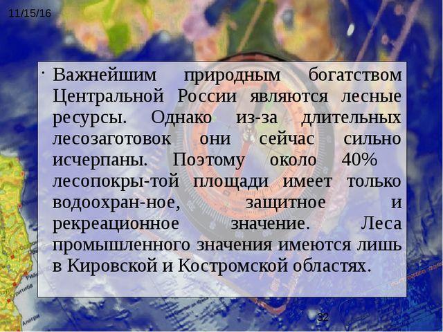 Важнейшим природным богатством Центральной России являются лесные ресурсы. Од...