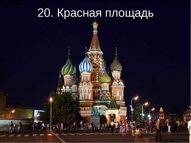 20. Красная площадь