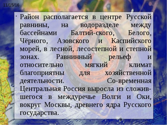 Район располагается в центре Русской равнины, на водоразделе между бассейнами...