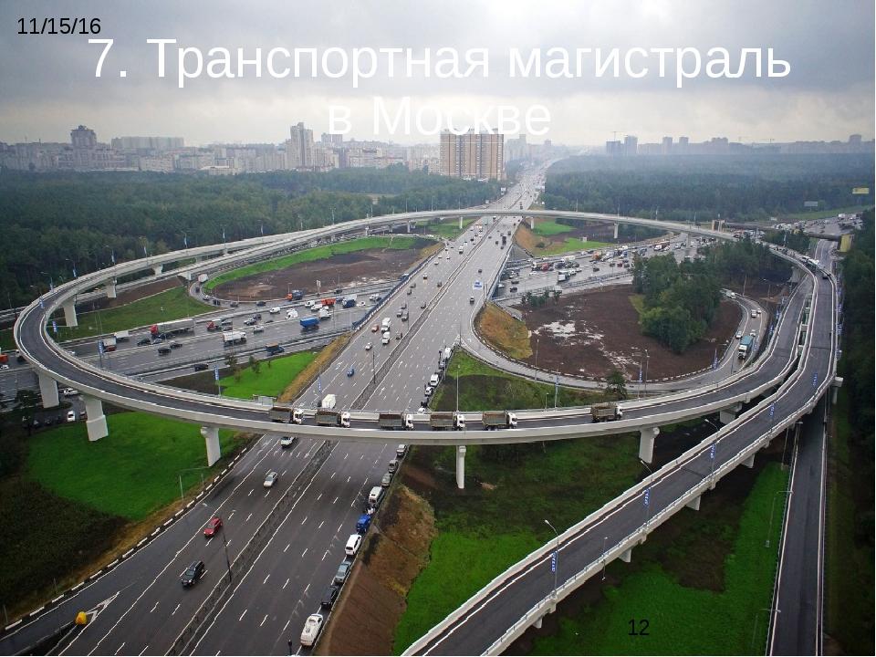 7. Транспортная магистраль в Москве