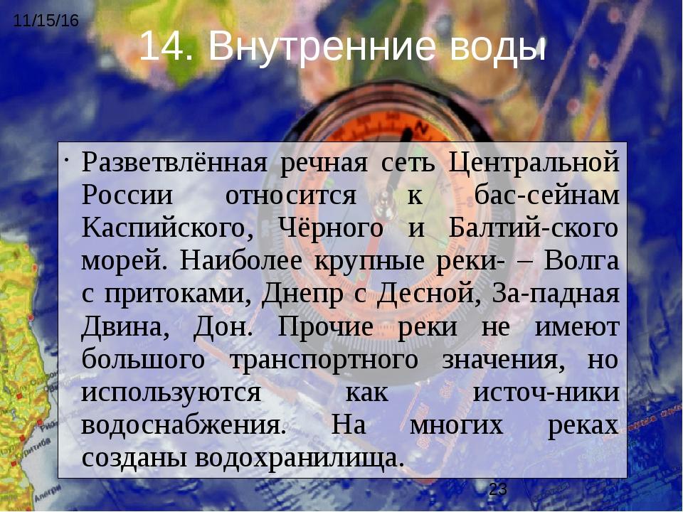 Разветвлённая речная сеть Центральной России относится к бассейнам Каспийско...