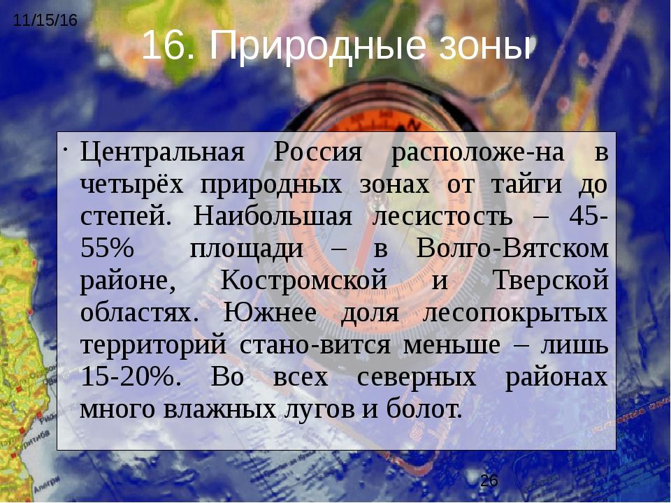 Центральная Россия расположена в четырёх природных зонах от тайги до степей....