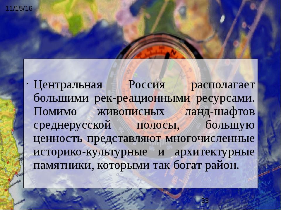 Центральная Россия располагает большими рекреационными ресурсами. Помимо жи...