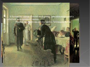 И. Репин «Бурлаки на Волге» К бытовому жанру относятся картины, рассказывающи