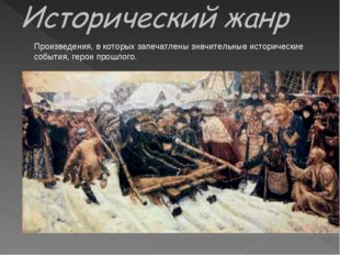 Произведения, в которых запечатлены значительные исторические события, герои