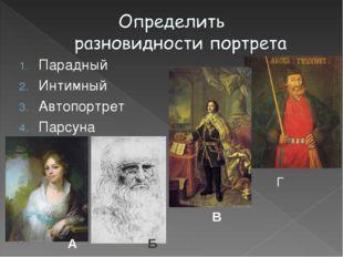 Парадный Интимный Автопортрет Парсуна А Б В Г
