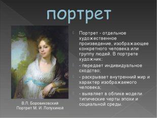 Портрет - отдельное художественное произведение, изображающее конкретного чел