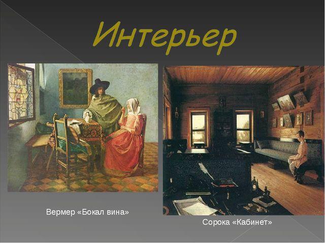 Сорока «Кабинет» Вермер «Бокал вина»