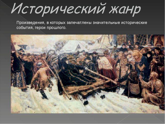 Произведения, в которых запечатлены значительные исторические события, герои...