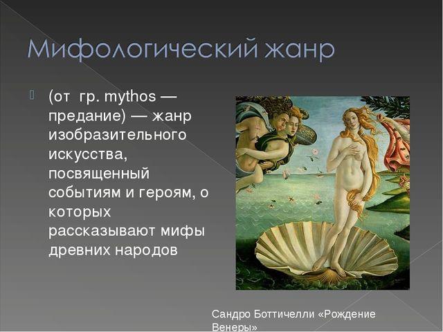 (от гр. mуthos — предание) — жанр изобразительного искусства, посвященный со...