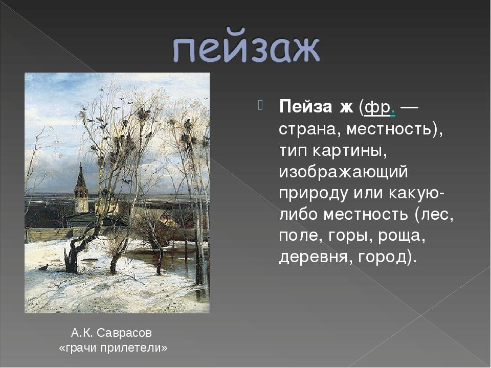 Пейза́ж (фр.— страна, местность), тип картины, изображающий природу или каку...