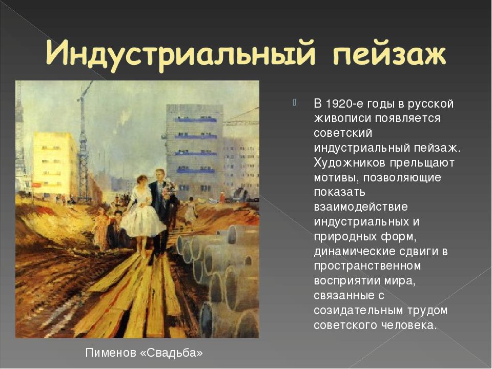 В 1920-е годы в русской живописи появляется советский индустриальный пейзаж....