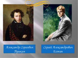 Александр Сергеевич Пушкин Сергей Александрович Есенин