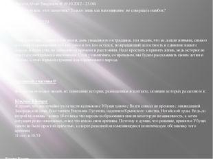Цитата(Alvart Sanginson @ 19.10.2012 - 23:04) Да зачем нам нужен этот памятни