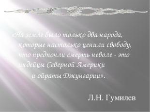 «На земле было только два народа, которые настолько ценили свободу, что пред