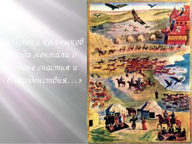 «Предки калмыков всегда мечтали о стране счастья и благоденствия…»