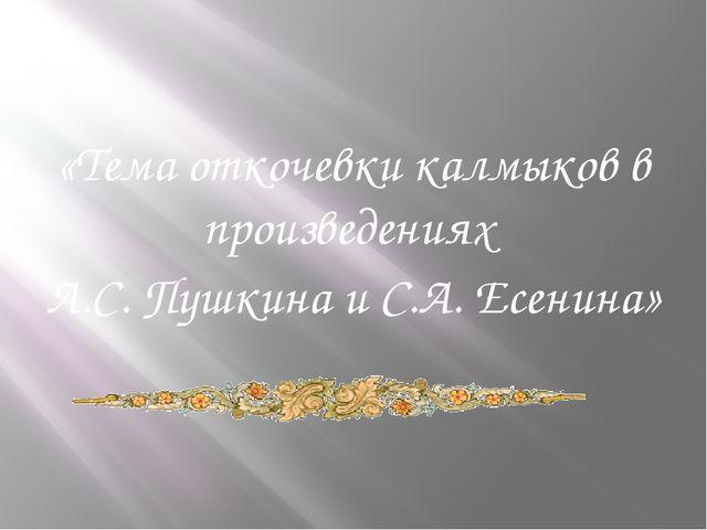«Тема откочевки калмыков в произведениях А.С. Пушкина и С.А. Есенина»