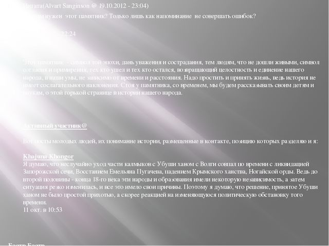 Цитата(Alvart Sanginson @ 19.10.2012 - 23:04) Да зачем нам нужен этот памятни...