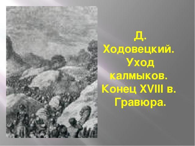 Д. Ходовецкий. Уход калмыков. Конец XVIII в. Гравюра.