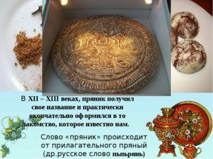 В XII – XIII веках, пряник получил свое название и практически окончательно о