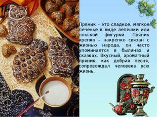 Пряник – это сладкое, мягкое печенье в виде лепешки или плоской фигурки. Прян