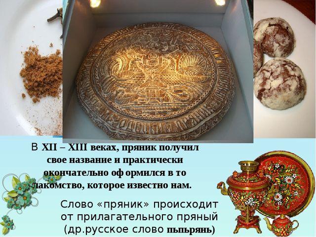 В XII – XIII веках, пряник получил свое название и практически окончательно о...