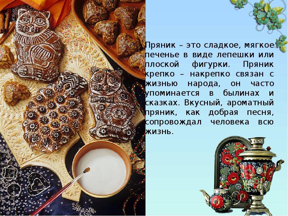 Пряник – это сладкое, мягкое печенье в виде лепешки или плоской фигурки. Прян...