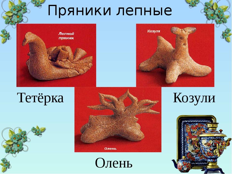Олень Тетёрка Козули Пряники лепные