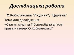 """Дослідницька робота О.Кобилянська """"Людина"""", """"Царівна"""" Тема для дослідження «С"""