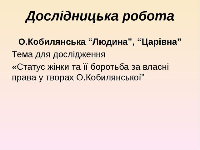 """Дослідницька робота О.Кобилянська """"Людина"""", """"Царівна"""" Тема для дослідження «С..."""
