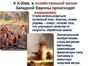 К X-XIвв. в хозяйственной жизни Западной Европы происходят изменения: Стали и