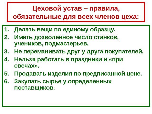 Цеховой устав – правила, обязательные для всех членов цеха: Делать вещи по ед...