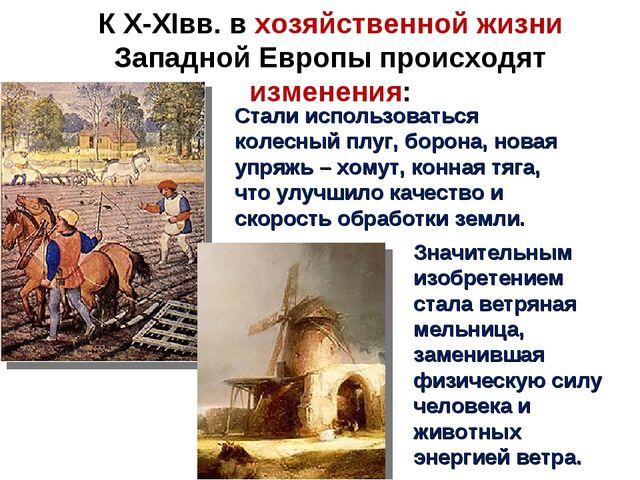 К X-XIвв. в хозяйственной жизни Западной Европы происходят изменения: Стали и...
