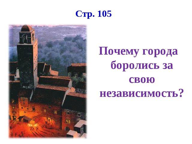 Почему города боролись за свою независимость? Стр. 105