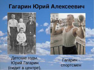 Гагарин Юрий Алексеевич Детские годы. Юрий Гагарин (сидит в центре), его стар