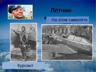 Лётчик-испытатель Курсант Саратовского аэроклуба Юрий Гагарин к полету готов