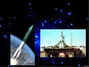 Поехали! Космический корабль «Восток 1» Космический корабль Юрия Гагарина «Во