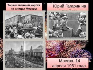 Москва. 14 апреля 1961 года. Митинг трудящихся на Красной площади Юрий Гагари