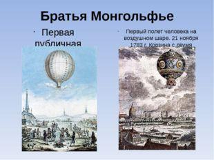 Братья Монгольфье Первая публичная демонстрация полета воздушного шара в 1783