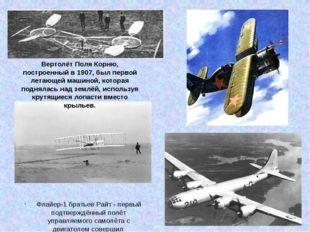 Флайер-1 братьев Райт - первый подтверждённый полёт управляемого самолёта с д