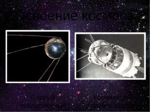 Освоение космоса Первый искусственный спутник Земли Космический корабль Восто