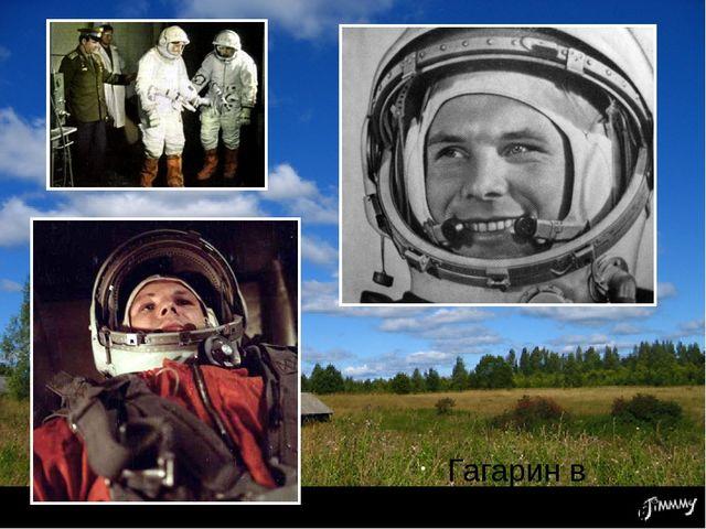 Гагарин в скафандре перед стартом