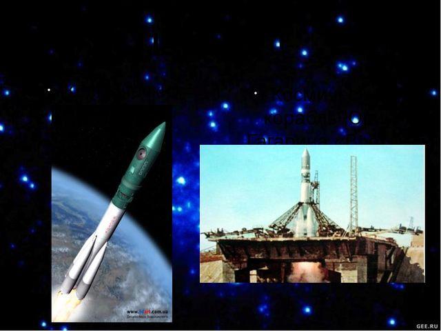 Поехали! Космический корабль «Восток 1» Космический корабль Юрия Гагарина «Во...