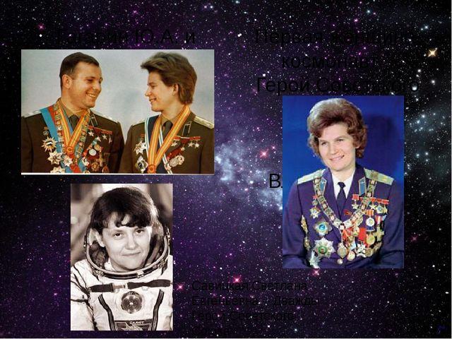 Гагарин Ю.А. и Терешкова В.В. Первая женщина-космонавт , Герой Советского Сою...