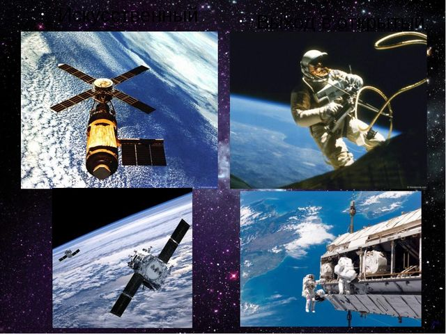 Искусственный спутник Выход в открытый космос