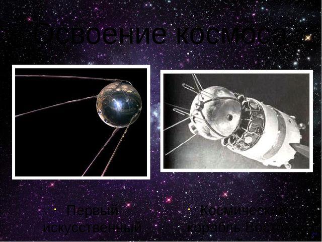 Освоение космоса Первый искусственный спутник Земли Космический корабль Восто...