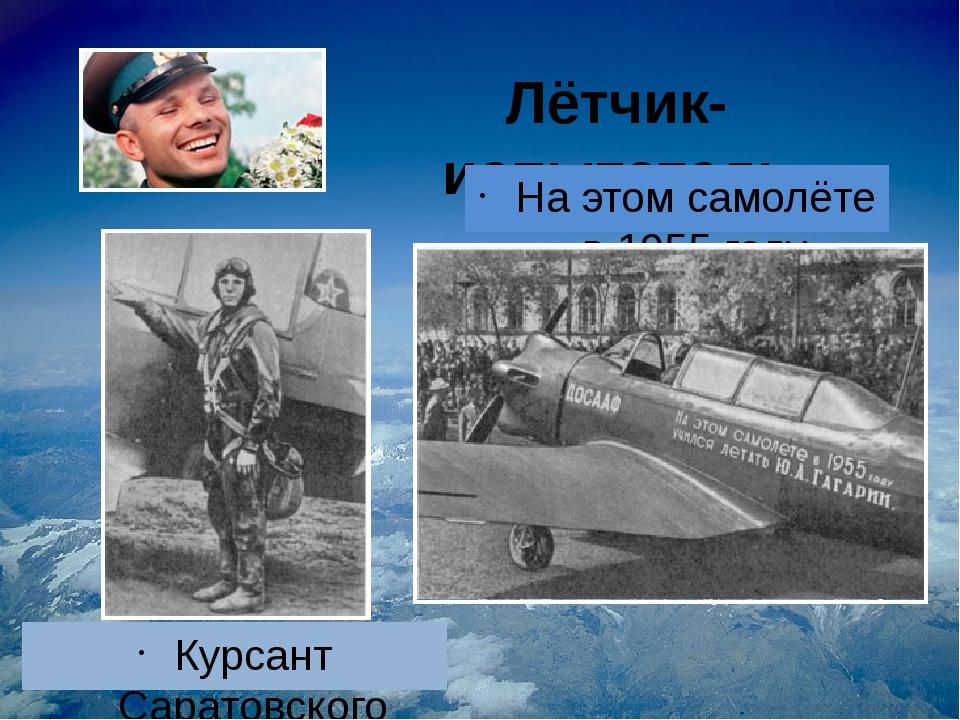 Лётчик-испытатель Курсант Саратовского аэроклуба Юрий Гагарин к полету готов...