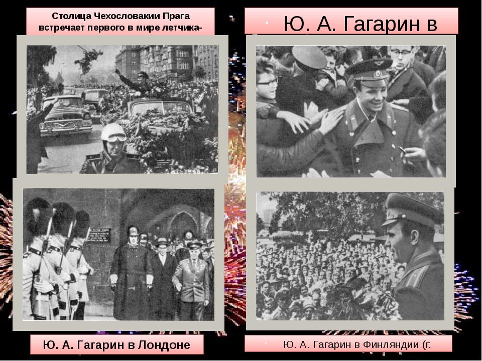 Ю. А. Гагарин в Финляндии (г. Турку) Ю. А. Гагарин в средней школе г. Бергена...