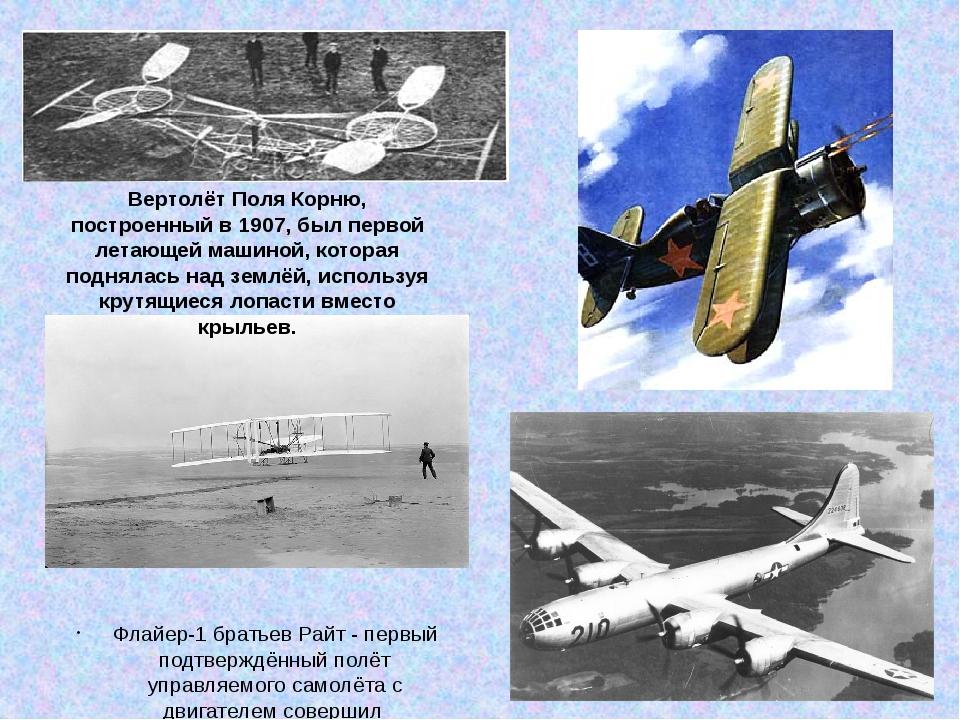 Флайер-1 братьев Райт - первый подтверждённый полёт управляемого самолёта с д...
