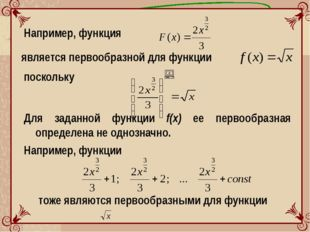 Например, функция является первообразной для функции поскольку Для заданной ф